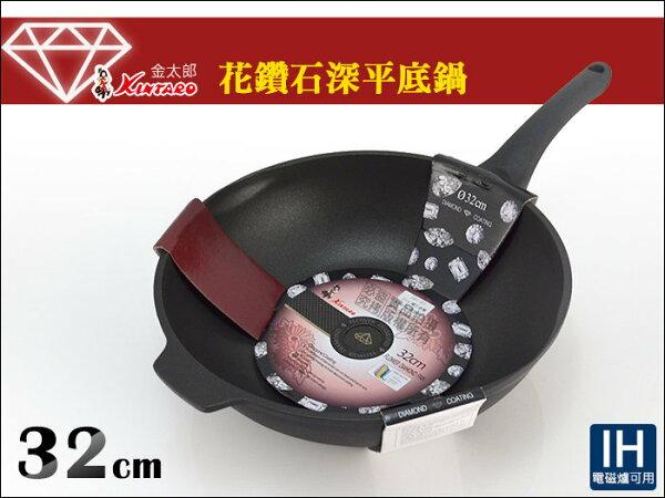 快樂屋♪ 日本廠 韓國製 KINTARO 2301-031 花鑽石深平底鍋 32cm 小炒鍋 保證不沾鍋