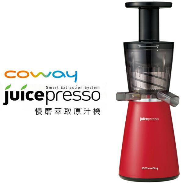★ 慢磨萃取原汁機 ★ Coway CJP-03 Juicepresso 公司貨 0利率 免運