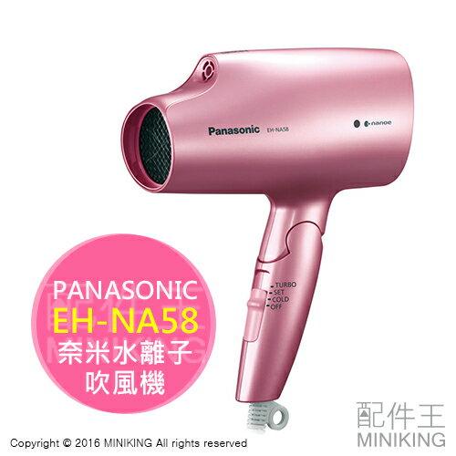【配件王】日本代購 Panasonic 國際牌 EH-NA58 粉色 奈米水離子 吹風機 負離子 速乾 另NA57