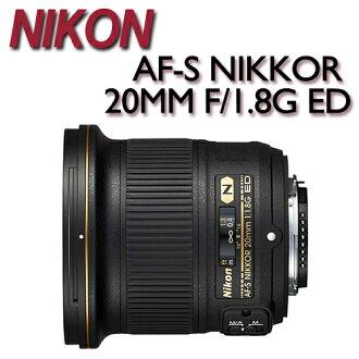 【★送77mm保護鏡】NIKON AF-S NIKKOR 20mm f/1.8G ED【平行輸入】