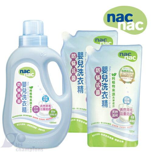 nac nac - 防蹣抗菌洗衣精 1罐1200ml+2補充包1000ml 0