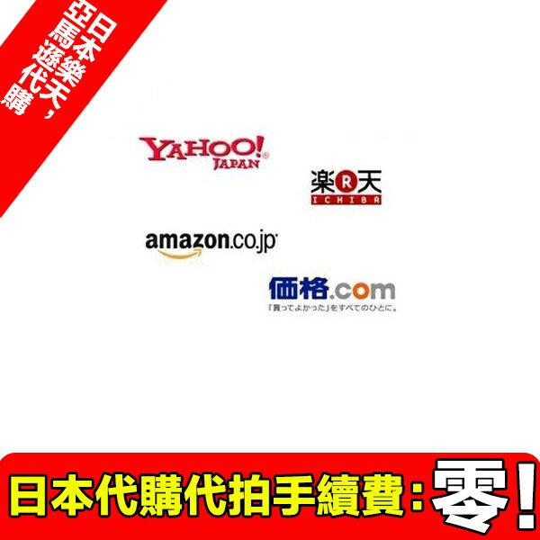 【海洋傳奇】日本樂天亞馬遜代購代拍轉運免手續費!【不適用於滿3000以上免運】