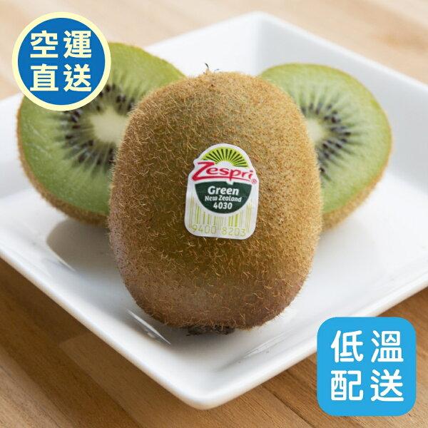 紐西蘭 Zespri 綠奇異果 5顆裝約 450g/盒