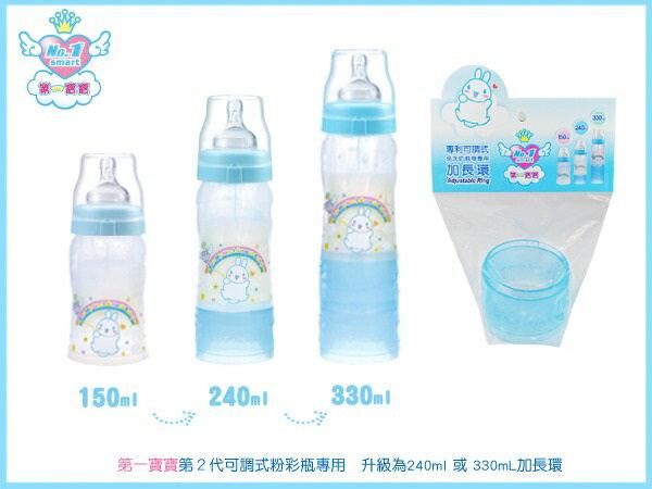 『121婦嬰用品館』第一寶寶 二代免洗奶瓶加長環 - 藍色 2