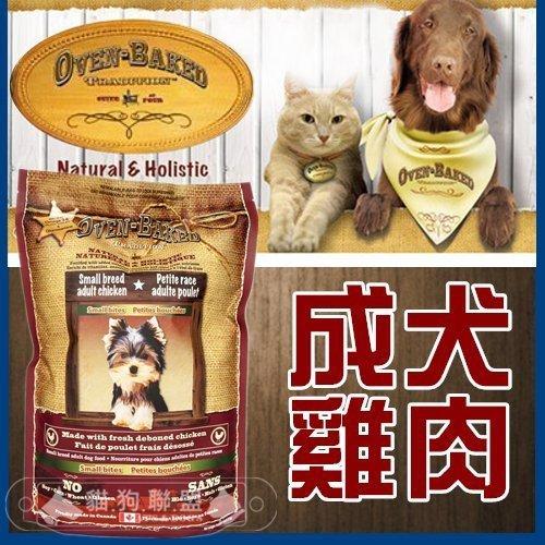 +貓狗樂園+ 加拿大Oven-Baked烘焙客【成犬。雞肉。大顆粒配方。27磅】2450元 0