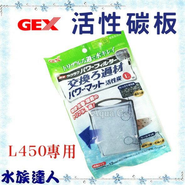 【水族達人】日本五味GEX《外掛過濾器.L450專用活性碳板》插卡濾棉 過濾棉替換用