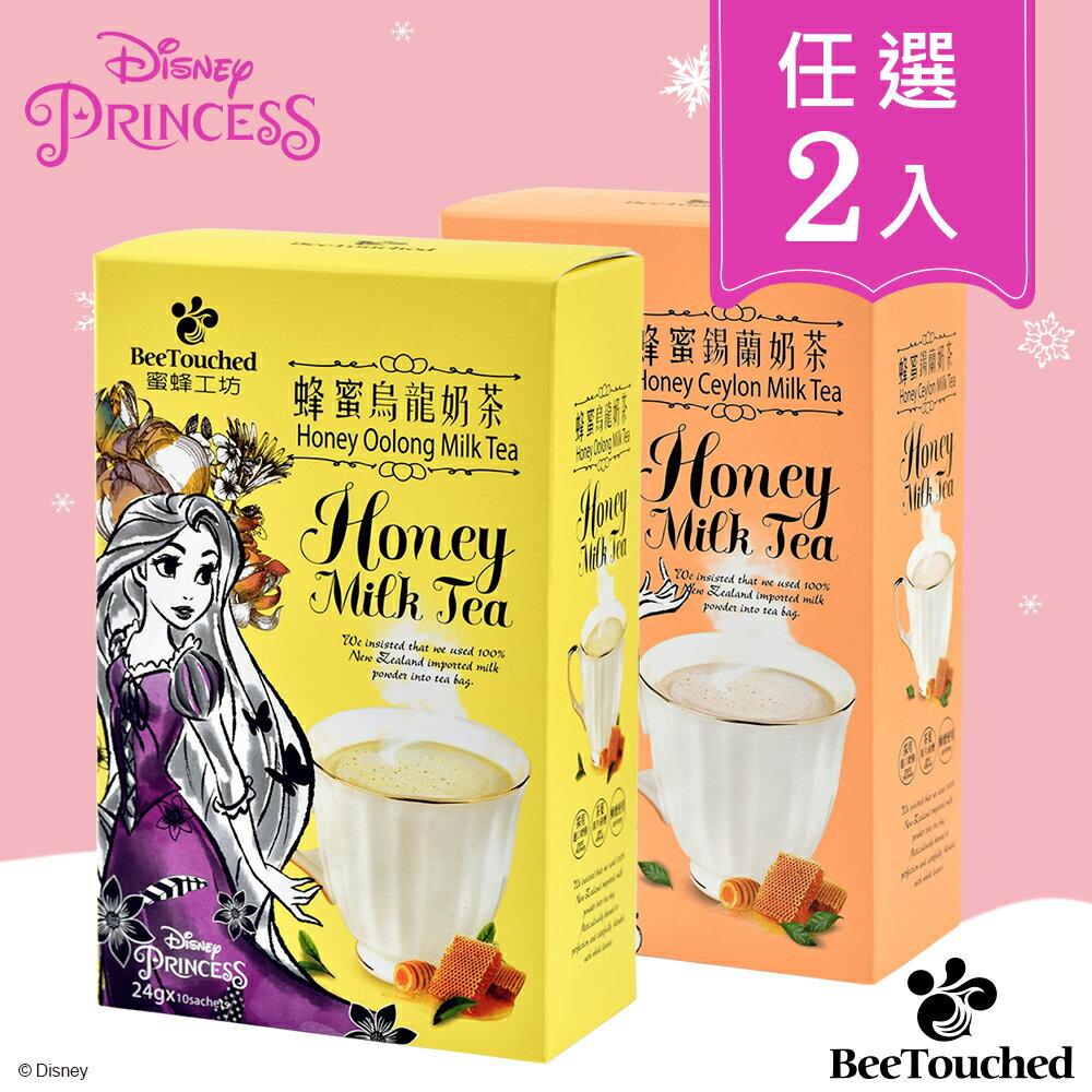蜜蜂工坊-迪士尼公主系列奶茶(任選2入) ❤口味有蜂蜜玫瑰奶茶、蜂蜜抹綠奶茶、蜂蜜錫蘭奶茶、蜂蜜烏龍奶茶❤ 送 聖誕分享杯 0