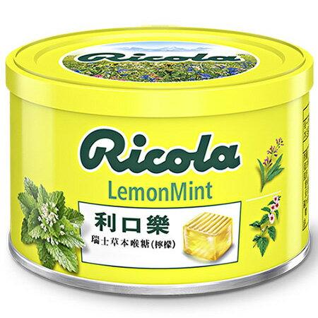 利口樂 瑞士草本喉糖 (檸檬) 100g【瑞昌藥局】007610