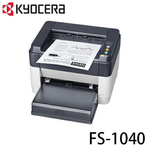 京瓷 KYOCERA FS-1040 單色雷射印表機