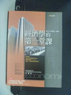 【書寶二手書T2/行銷_KHO】經濟學的第一 課_辛憲