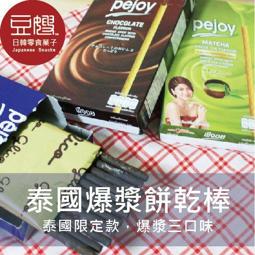 【即期限定】泰國限定版Pejoy 爆漿餅乾棒(人氣三口味)