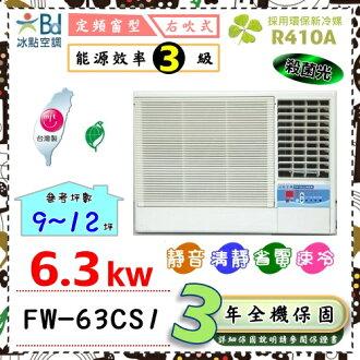 【冰點空調】9-12坪6.3kw約2.8噸定頻右吹窗型冷氣機《FW-63CS1》全機3年保固
