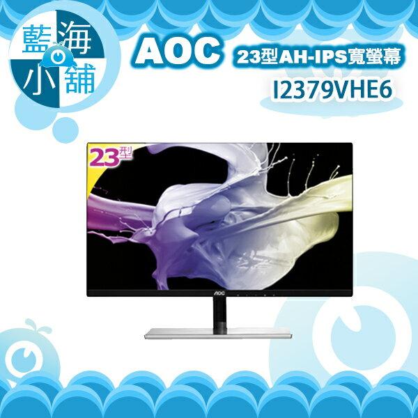 AOC艾德蒙 I2379VHE6 23型AH-IPS寬螢幕 電腦螢幕