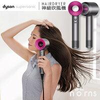 戴森Dyson到NORNS ★整點特賣★【Dyson Supersonic 神級吹風機】戴森 奈米負離子 精密風速 保濕溫冷風速乾