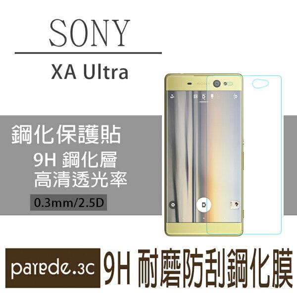 SONY Xperia XA Ultra 9H鋼化玻璃膜 螢幕保護貼 貼膜 手機螢幕貼 保護貼【Parade.3C派瑞德】