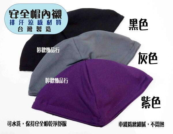 排汗涼感材質/安全帽內襯套/台灣製/買10送1