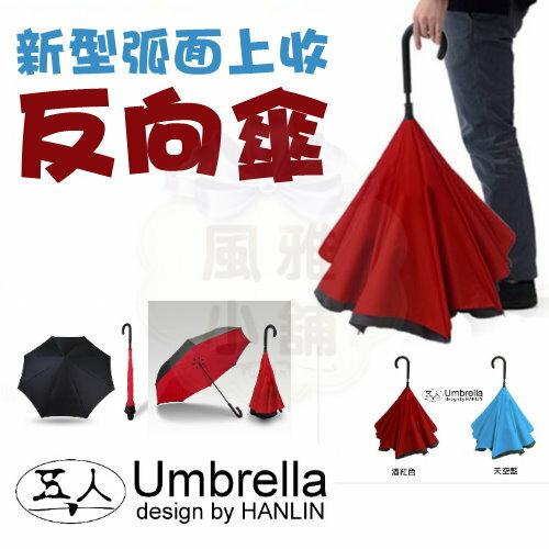 【風雅小舖】專利正品~免運~ (五人十) 防雨抗風防曬隔熱 新型弧面上收反向傘 抗UV99%不生鏽 推薦款