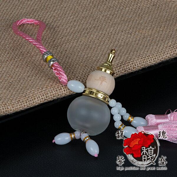 掛件~平安晶瑩葫蘆吊飾~粉紅 汽車 開運 貴人 人緣 防小人 含開光 馥瑰馨盛NS0311