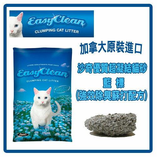 【省錢季】沙奇優質超凝結貓砂-藍標(強效除臭蘇打配方)20LB/磅-特價310元,媲美藍鑽貓砂 (G002C10)