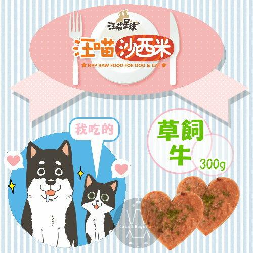 +貓狗樂園+ 汪喵星球|汪喵沙西米。貓冷凍生肉。草飼牛。300g|$130 0