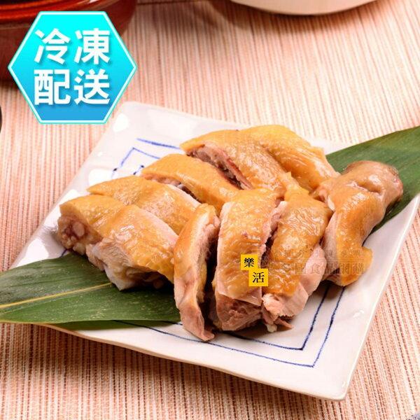 樂活生活館  蔗鹹雞(小家庭切盤) 250g 冷凍配送  蔗雞王