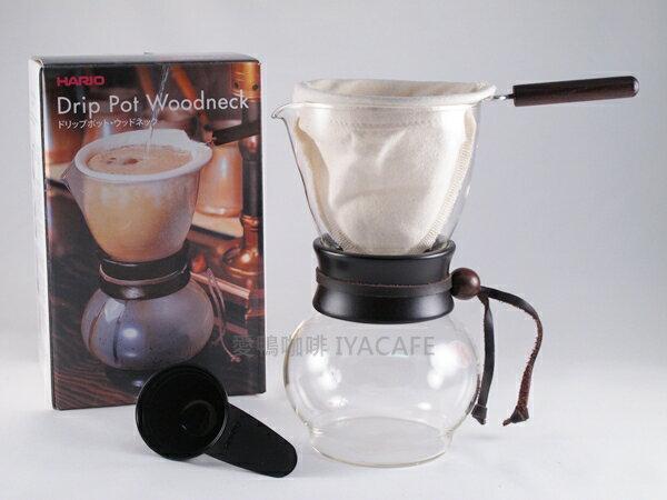 《愛鴨咖啡》HARIO DPW-1 法蘭絨 濾布含支架 手沖壺 1-2杯份