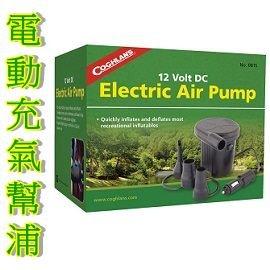 [ Coghlans ] 電動充氣幫浦 / 車充 12v / ELECTRIC AIR PUMP 12V DC / 0815