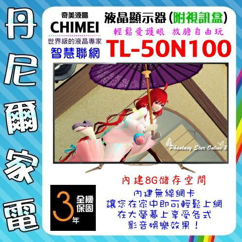 節能【CHIMEI 奇美】50吋智慧聯網LED液晶顯示器《TL-50N100》3年保固,含視訊盒,送HDMI線