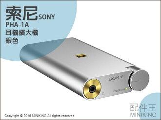 【配件王】日本代購 空運 索尼 SONY PHA-1A USB DAC 隨身耳機擴大機 非 MDR-HW700DS