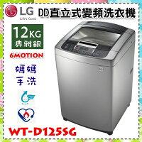 LG電子到【LG 樂金】6Motion DD直驅變頻洗衣機 典雅銀 / 12公斤洗衣容量 WT-D125SG 原廠保固 強化玻璃上掀蓋