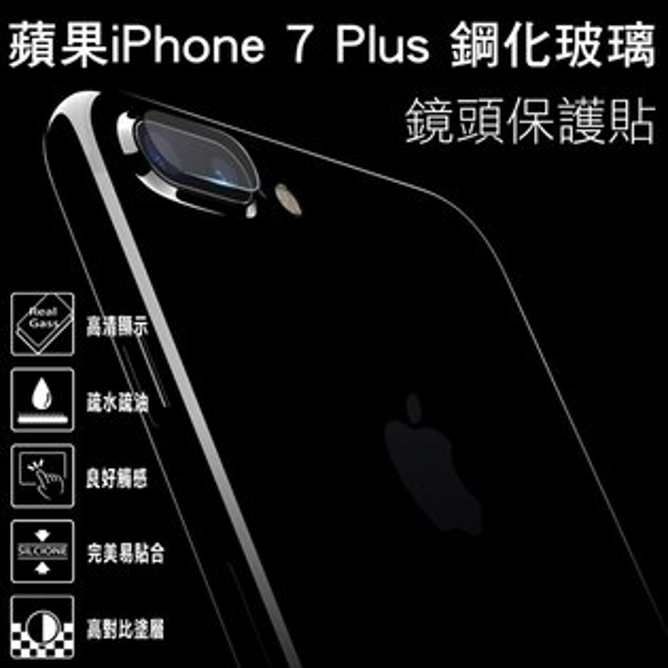 9H鋼化玻璃鏡頭保護貼 5.5吋 iPhone7 Plus 鏡頭保護貼 鏡頭貼 鏡頭玻璃膜 玻璃貼 防爆 高清 耐刮 耐磨/TIS購物館