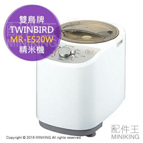 ~ 王~ 製 TWINBIRD 雙鳥牌 MR~E520W 家庭用 精米御膳 精米機 另 Y