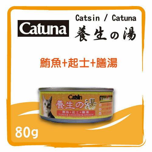 【力奇】Catsin / Catuna 機能養生?湯罐 貓罐-鮪魚+起司+膳湯-80g- 25元/罐 >可超取(C202C03)