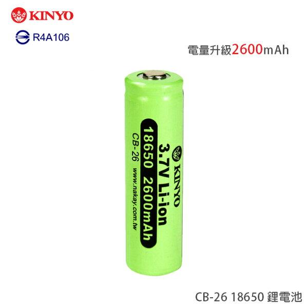 KINYO 耐嘉 CB-26 18650 鋰電池/可反覆充電/單入裝/電量升級2600mAh
