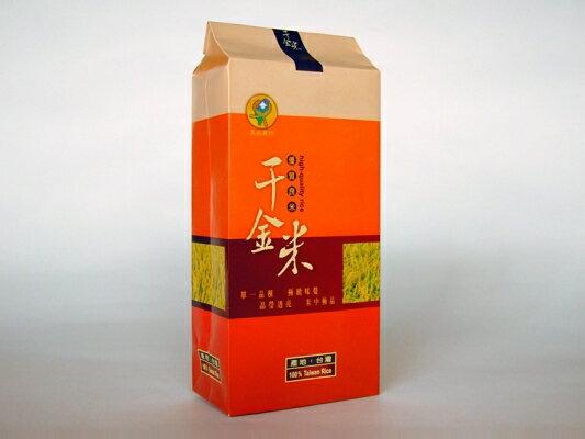 台稉71號 -- 牛皮紙袋包裝 【千金米】