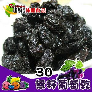 【超鮮嚴選】無籽葡萄乾-每袋425g±5%
