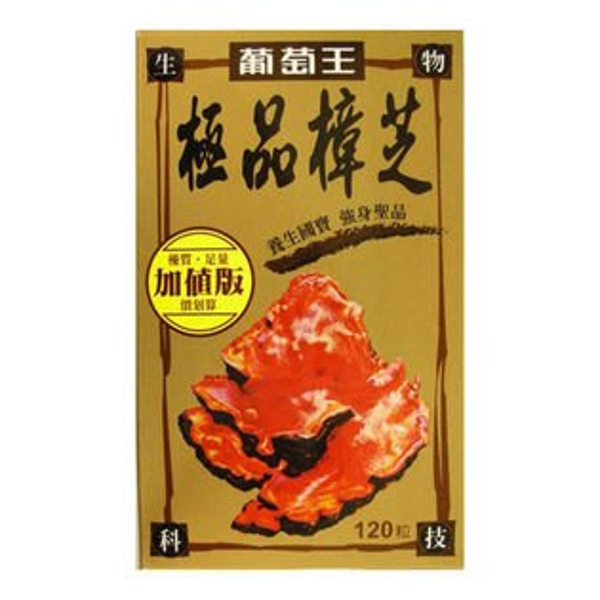 【葡萄王】極品樟芝(120粒/瓶)