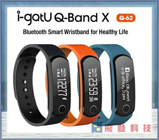 【智慧健身手環】  雙揚 QBANDX  IGOTU Q62  藍牙智慧健身手環 含稅開發票公司貨