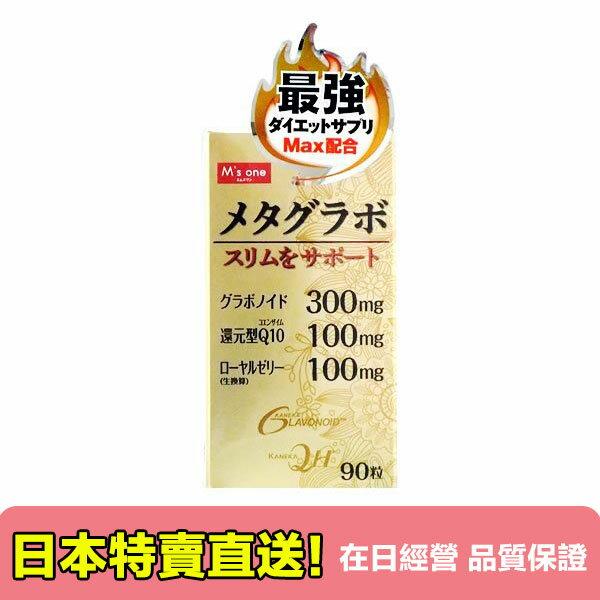 【海洋傳奇】日本M's one  甘草蜂王漿膠囊 90粒【訂單金額滿3000元以上免運】 - 限時優惠好康折扣