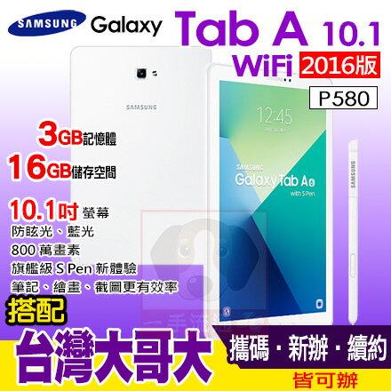 Samsung Galaxy Tab A 10.1吋 with S Pen (2016) 搭配台灣大哥大門號專案 平板最低1元