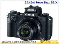 Canon佳能到Canon PowerShot G5X G5 X 彩虹公司貨 WIFI F1.8光圈 電子觀景窗 送32G+副電+大吹球+清潔液+拭鏡布+清潔刷+保護貼