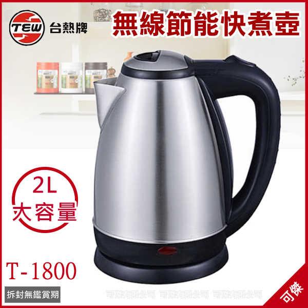 可傑  台熱牌  無線節能快煮壺  2L  T-1800  不鏽鋼材質  快煮壺 電水壺  熱水壺