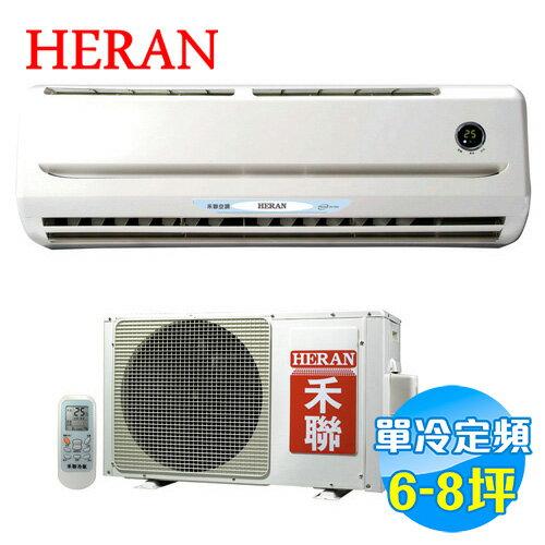 禾聯 HERAN 單冷 定頻 一對一分離式冷氣 HI-41F / HO-412S