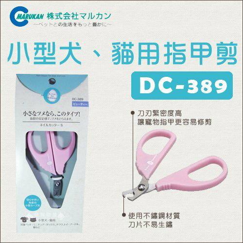 +貓狗樂園+ 日本MARUKAN【指甲剪。DC-389】270元*適合小型犬貓用
