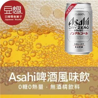 【豆嫂】日本飲料 Asahi DRY ZERO啤酒風味飲(無酒精)