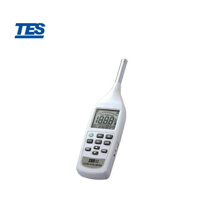 泰仕 TES-52A 噪音計 (30~130) - 限時優惠好康折扣