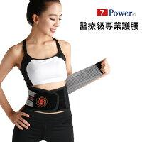 銀髮族用品與保健7Power 醫療級專業護腰1入(M/L/XL)