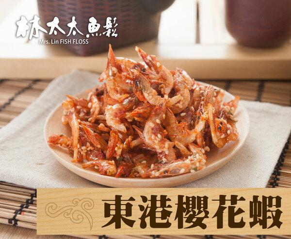 東港櫻花蝦  林太太魚鬆專賣