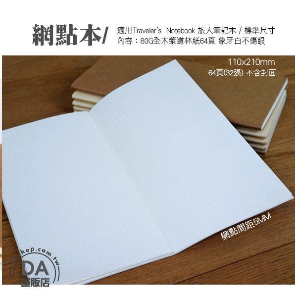 《DA量販店》網點內頁 適用於 Traveler's Notebook 旅人筆記本 標準尺寸(84-0004)