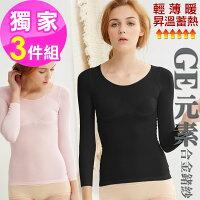 保暖服飾推薦【ISME】台灣製 抗靜電 輕薄零著感 保暖發熱衣 3件組